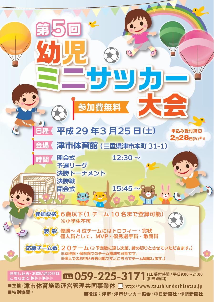 第5回幼児ミニサッカー大会