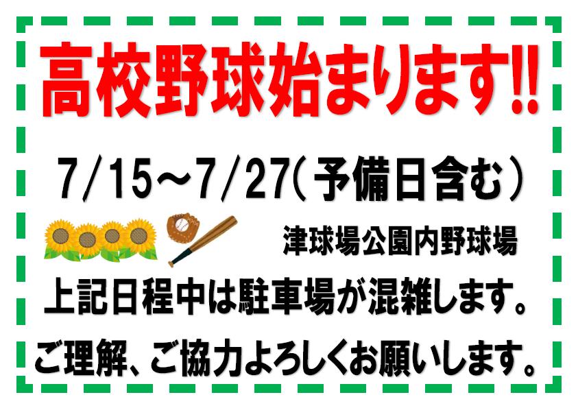☆高校野球開催のお知らせ☆